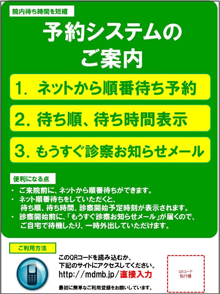 サイト告知ツール:院内掲示用(順番待ち版)